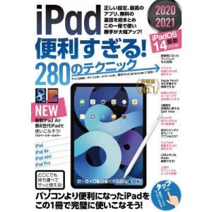 [書籍とのゆうメール同梱不可]/[本/雑誌]/2020-2021 iPad便利すぎる!280/スタン...