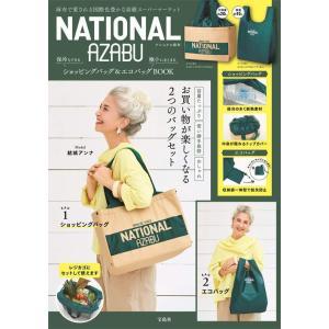 [本/雑誌]/ナショナルアザブ 保冷もできるショッピングバッグ&極小にまとまるエコバッグBOOK/宝...