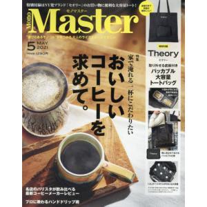 [書籍のゆうメール同梱は2冊まで]/[本/雑誌]/MonoMaster (モノマスター) 2021年5月号/宝島社(雑誌)|neowing