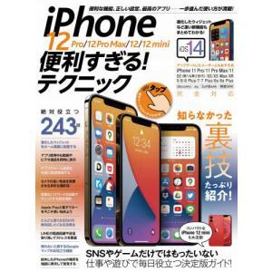 [書籍とのゆうメール同梱不可]/[本/雑誌]/iPhone12 便利すぎる!テクニック/スタンダーズ
