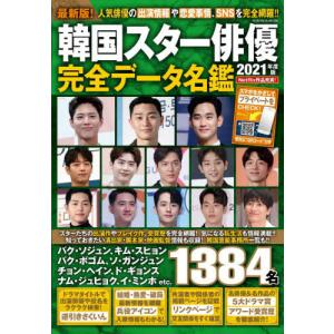 [本/雑誌]/韓国スター俳優完全データ名鑑2021年度版 (FUSOSHA)/扶桑社