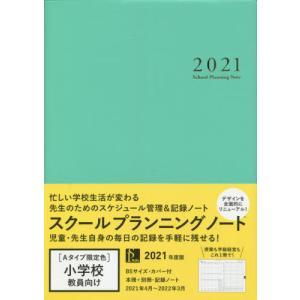 [書籍とのゆうメール同梱不可]/【送料無料選択可】[本/雑誌]/スクールプランニングノート 2021 A (小学校教師向け)【限定色】/学事出版|neowing