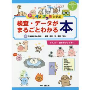 [本/雑誌]/検査・データがまるごとわかる本 Q&Aとアウ値で学ぶ (Early Mobilizat...
