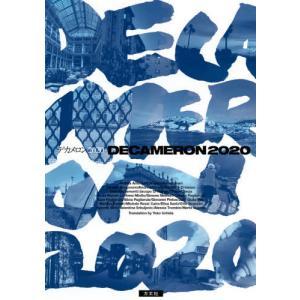 [本/雑誌]/デカメロン2020/イタリアの若者たち/著 内田洋子/企画・翻訳