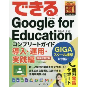 [書籍のゆうメール同梱は2冊まで]/【送料無料選択可】[本/雑誌]/できるGoogle for Educationコンプリートガイド 導入・運用・実践|neowing