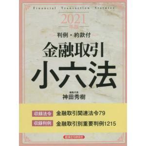 [本/雑誌]/金融取引小六法 2021年版/神田秀樹/編集代表