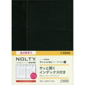 [書籍のゆうメール同梱は2冊まで]/[本/雑誌]/9090.キャレルB6バーチカル1 (2021年版 4月始まり NOLTY)/日本能率協会|neowing
