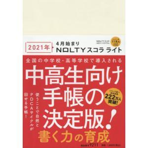 [書籍のゆうメール同梱は2冊まで]/[本/雑誌]/9211.スコラライト (2021年版 4月始まり NOLTY)/日本能率協会|neowing