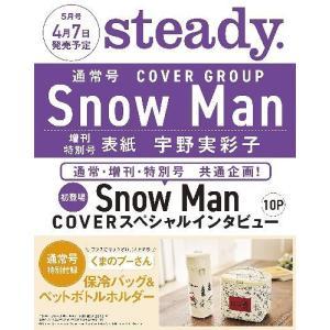 [本/雑誌]/steady. (ステディ) 2021年5月号 【表紙】 Snow Man 【付録】 くまのプーさん 保冷バッグ&ペットボトルホルダー/|neowing