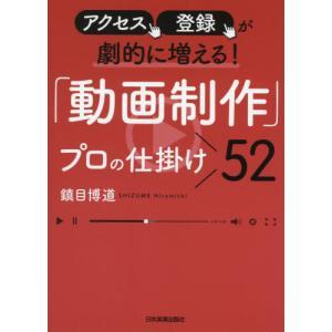 本 雑誌 「動画制作」プロの仕掛け52 アクセス、登録が劇的に増える! 鎮目博道 著の商品画像 ナビ
