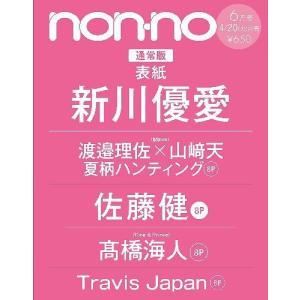本 雑誌 non-no ノンノ 2021年6月号 通常版 表紙 新川優愛 集英社 雑誌 の商品画像|ナビ