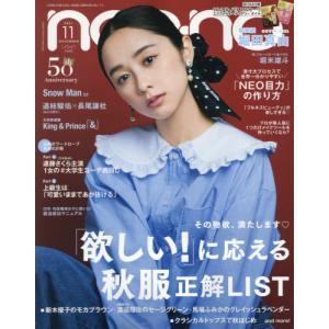 本 雑誌 non-no ノンノ 2021年11月号 通常版 表紙 堀田真由 集英社 雑誌 の商品画像 ナビ