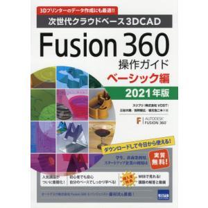 [書籍とのメール便同梱不可]/【送料無料選択可】[本/雑誌]/Fusion 360操作ガイド 次世代クラウドベース3DCAD 2021年版ベーシック編|neowing