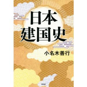 [本/雑誌]/日本建国史/小名木善行/著