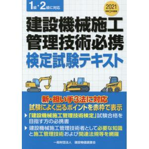 [本/雑誌]/建設機械施工管理技術必携 検定試験テキスト 令和3年度版 (1級・2級に対応)/建設物価調査会|neowing