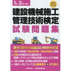 [本/雑誌]/建設機械施工管理技術検定試験問題集 令和3年度版/建設物価調査会