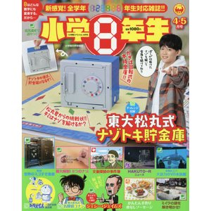 [本/雑誌]/小学館スペシャル 2021年4月号/小学館(雑誌)