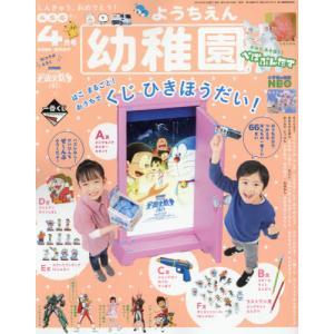 [本/雑誌]/幼稚園 2021年4月号/小学館(雑誌)