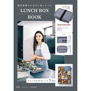 [本/雑誌]/【6月上中旬入荷分】 滝沢眞規子 LUNCH BOX BOOK/宝島社(単行本・ムック)|neowing