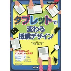 [書籍のゆうメール同梱は2冊まで]/【送料無料選択可】[本/雑誌]/タブレットで変わる授業デザイン ...
