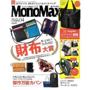 [本/雑誌]/Mono Max (モノマックス) 2021年4月号 【付録】 Haglofs(ホグロフス) 3WAYミニヘルメットバッグ/宝島社(雑誌|neowing