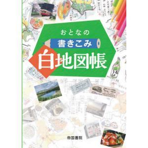 書籍のゆうメール同梱は2冊まで 本 雑誌 おとなの書きこみ白地図帳 帝国書院 著の商品画像|ナビ