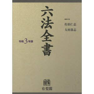 [本/雑誌]/令3 六法全書/佐伯仁志/編集代表 大村敦志/編集代表