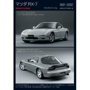 [書籍のメール便同梱は2冊まで]/[本/雑誌]/マツダRX-7 FDプロファイル1991-2002 ...