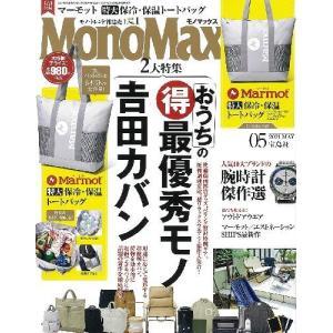 [本/雑誌]/MonoMax (モノマックス) 2021年5月号 【付録】 Marmot (マーモット) 特大保冷・保温トートバッグ/宝島社(雑誌)|neowing