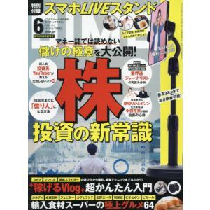 [本/雑誌]/DIME (ダイム) 2021年6月号【付録】 スマートフォン LIVEスタンド/小学館(雑誌)|neowing