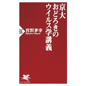 京大おどろきのウイルス学講義 PHP新書 宮沢孝幸 著