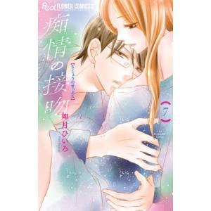 書籍の同梱は2冊まで 本 雑誌 痴情の接吻 7 フラワーCアルファ 如月ひいろ 著 コミックス
