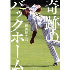 [書籍のメール便同梱は2冊まで]/[本/雑誌]/奇跡のバックホーム/横田慎太郎/著