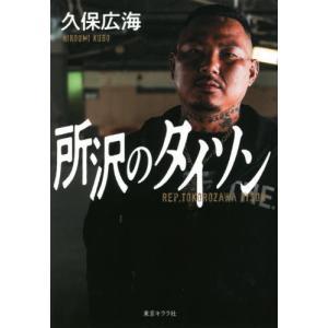 [本/雑誌]/所沢のタイソン/久保広海/著