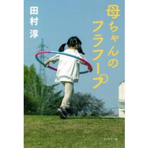書籍の同梱は2冊まで 本 雑誌 母ちゃんのフラフープ 田村淳 著