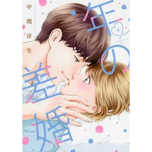 [書籍のメール便同梱は2冊まで]/[本/雑誌]/年の差婚 4/中間淳生(コミックス)|neowing