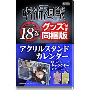 [本/雑誌]/呪術廻戦 18 アクリルスタンドカレンダー付き同梱版 (ジャンプコミックス)/芥見下々/著|neowing