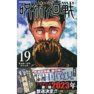 """[本/雑誌]/呪術廻戦 19 記録――2018年10月""""渋谷事変"""