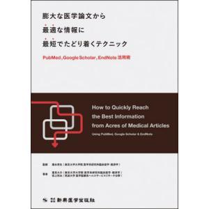 [本/雑誌]/膨大な医学論文から最適な情報に最短でたどり着くテクニック PudMed Google Scholar EndNote活用術/重見大介/著 neowing