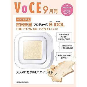 本 雑誌 VOCE ヴォーチェ 2021年9月号 増刊号 付録違い版 表紙 田中みな実 付録 吉田朱里プロデュース B IDOLの商品画像|ナビ