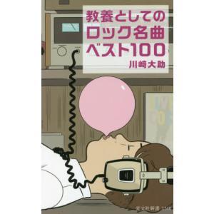教養としてのロック名曲ベスト100 光文社新書1146 川崎大助 著者 の商品画像|ナビ