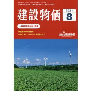 [本/雑誌]/月刊「建設物価」 2021年8月号/建設物価調査会(雑誌)|neowing