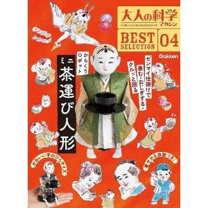 [本/雑誌]/大人の科学マガジン BEST SELECTION 04 からくりロボット ミニ茶運び人形/大人の科学マガジン編集部(単行本・ムック)|neowing