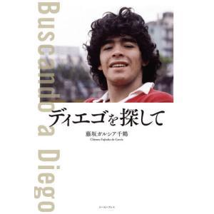 本 雑誌 ディエゴを探して 藤坂ガルシア千鶴 著の商品画像 ナビ