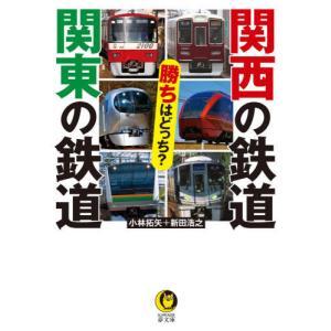 関西の鉄道関東の鉄道勝ちはどっち? 河出書房新社 小林拓矢 文庫 中古の商品画像|ナビ