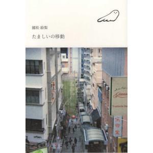 本 雑誌 たましいの移動 インカレポエトリ叢書 國松絵梨 著