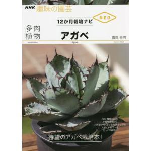 [書籍のメール便同梱は2冊まで]/[本/雑誌]/多肉植物アガベ (NHK趣味の園芸)/岡秀明/著の画像