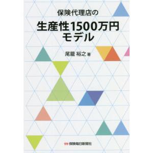 書籍の同梱は2冊まで 本 雑誌 保険代理店の生産性1500万円モデル 尾籠裕之 著
