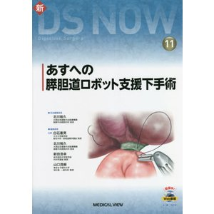 [本/雑誌]/あすへの膵胆道ロボット支援下手術/北川裕久/担当編集委員の画像