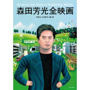本 雑誌 森田芳光全映画 宇多丸 編・著 三沢和子 編・著の商品画像|ナビ